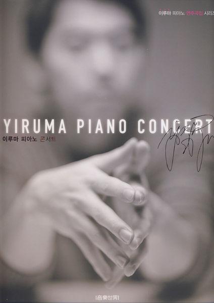 Hanbooks Yiruma Piano Concert