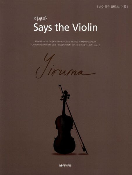 Music World Yiruma Says The Violin